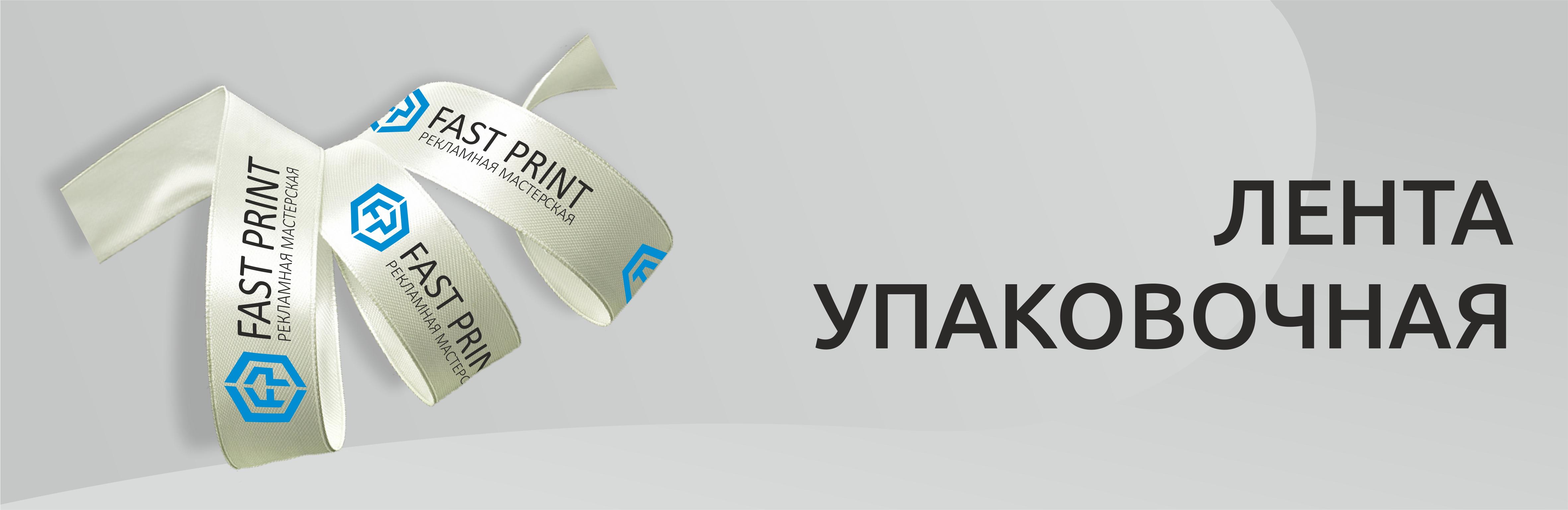 изготовление ленты с логотипом на заказ