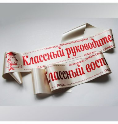 фото белой ленты для выпускника