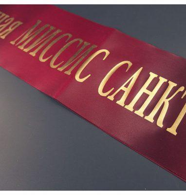 фото золотой ленты выпускника