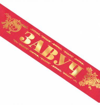 бордовая лента выпускника