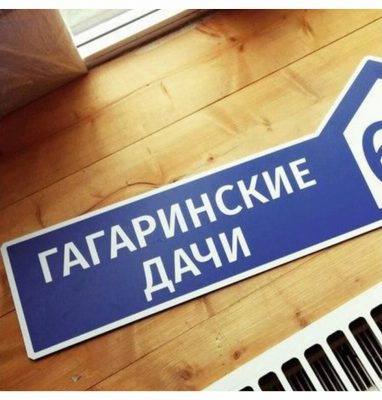 фото таблички с номером дома