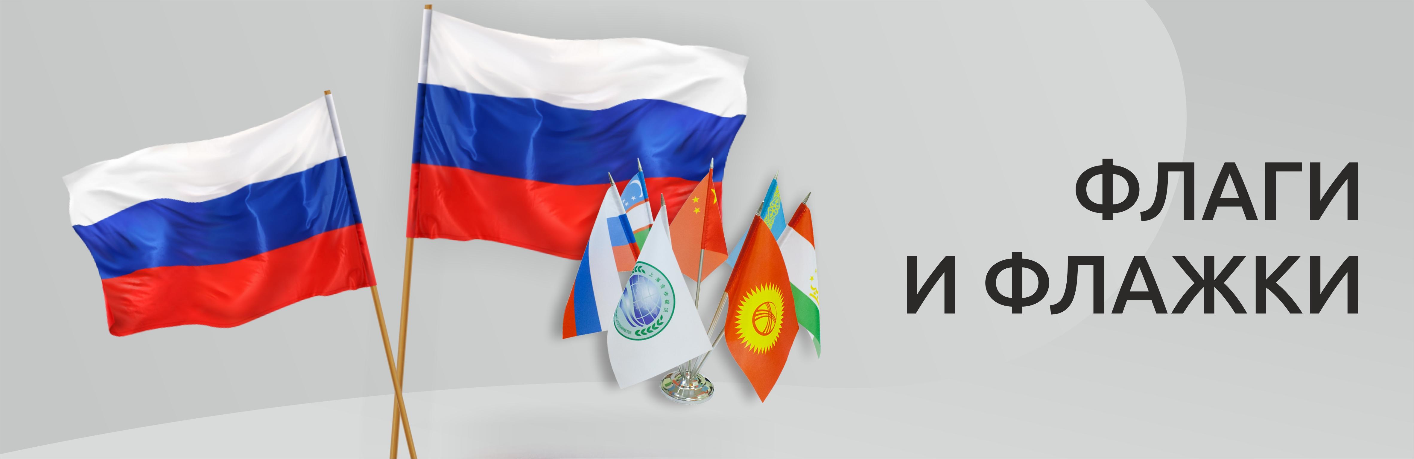 изготовить флаг на заказ с логотипом